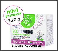 Мини-упаковка EСО порошка детского для стирки белых и цветных вещей Green Max (120 г)