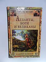 Щербаков В. Атланты, боги и великаны (Новый взгляд на истоки цивилизации) (б/у).