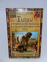 Абрашкин А. Тайны Троянской войны и Средиземноморская Русь (б/у).