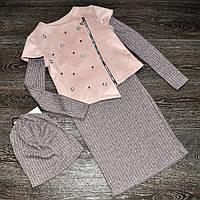 Стильный костюм для девочки (платье шапка и жакет) 140,146,152р