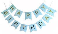 """Гирлянда флажки """"Happy Birthday"""". Цвет: Голубой. Длина 3м."""