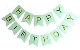 "Гирлянда флажки ""Happy Birthday"". Цвет: Мятный. Длина 3,5м."