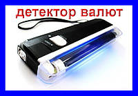 Детектор банкнот карманный ультрафиолетовый для проверки любых валют и банкнот
