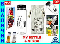 Бутылка MY BOTTLE 0,5л + чехол! модный аксессуар хит года