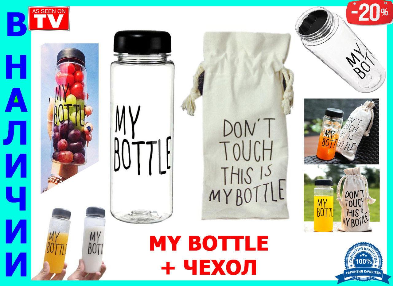 Бутылка MY BOTTLE 0,5л + чехол! модный аксессуар хит года - «ОПТиУМ» Оптово - розничная база в Одесской области