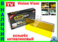 Козырёк анти бликовый для авто Vision Visor HD Солнцезащитный + Антифара Оригинал!
