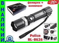Фонарик тактический BL- 8626 POLICE Bailong 99000W + две зарядки + аккумулятор + адаптер + Zoom