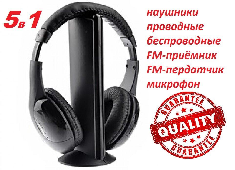 Наушники беспроводные (5в1)FM+Микр+Модулятор+Радионяня
