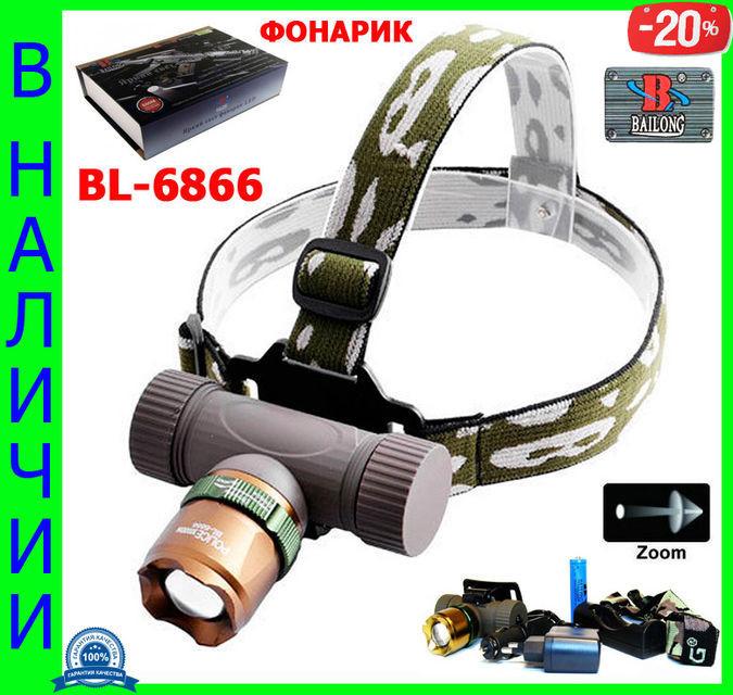 Фонарик налобный мощный Bailong POLICE BL-6866 99000W + аккумулятор + две зарядки +  Zoom + адаптер