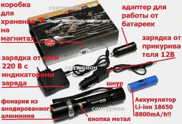 Фонарик сверх мощный тактический BL- 8626 POLICE Bailong 99000W + две зарядки + аккумулятор + адаптер + Zoom 3