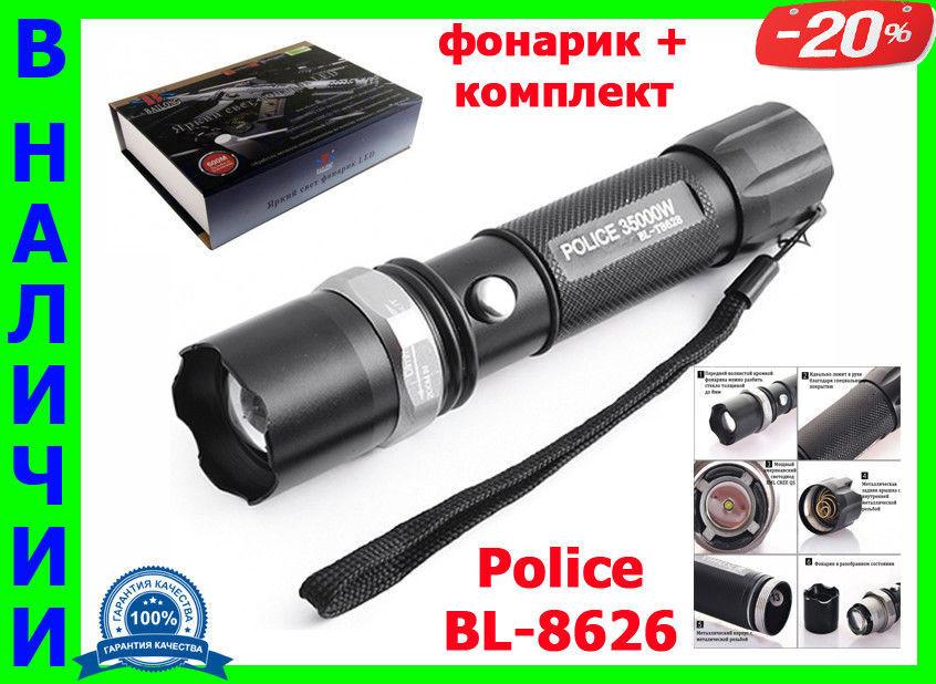 Фонарик  тактический BL- 8626 POLICE полиция Bailong 99000W + две зарядки + аккумулятор + адаптер + Zoom 2