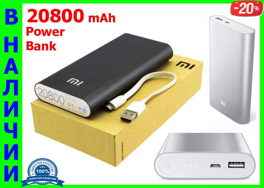 Внешний аккумулятор портативная зарядка Power Bank Повер Банк XiaoMi 20800mAh метал. универсальный АКБ