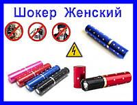 "Шокер фонарик ""Духи - помада"" на аккумуляторе CN-1202 оригинал +  зарядка"