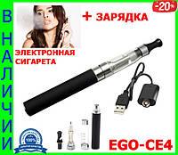 Электронная сигарета клиромайзер EGO - CE4  650 mAh 1,6мл + зарядка + жидкость в подарок!