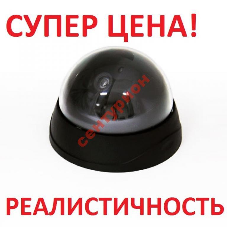 Камера видео наблюдения купольная муляж реалистичная обманка 6688