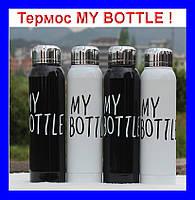 Термос бутылка MY BOTTLE Май ботл 0,35л белый и чёрный Оригинал! Качество! Нержавейка модный аксессуар!