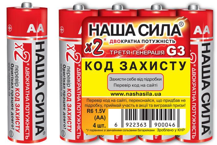 Батарейка Наша Сила оригинал АА (пальчик) R6  4*shrink слюда 1.5 В
