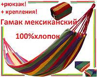 Гамак мексиканский тканевый хлопок 100% лежак 195*80см  + крепления+ рюкзак до 120 кг для сада