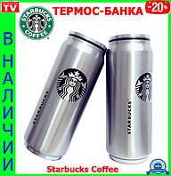 """Термос Термокружка Трамблер Starbucks """"Банка"""" 0,35л. Модный тренд! Качество! Нержавейка!"""