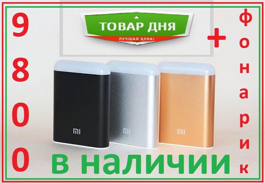 Зарядка Power Bank XiaoMi повер банк 9800mAh 2 USB внешний аккумулятор + мощный фонарик + кабель