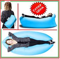 Ламзак Lamzac надувной лежак диван шезлонг гамак биван 4 расцветки в наличии! дешевле нет!