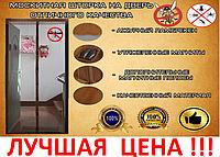 Дверная шторка сетка Бежевая  на сплошных магнитах москитка 100 х 210 опт от мух и от комаров!