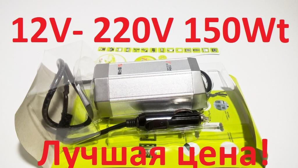 Инвертор преобразователь с 12 Вольт на 220, USB, кулер AC/DS150 Wt