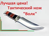 """Охотничий нож """"Волк"""" деревянная ручка фиксированное лезвие сабельная заточка В0011 Н-50 в чехле 20х3см"""