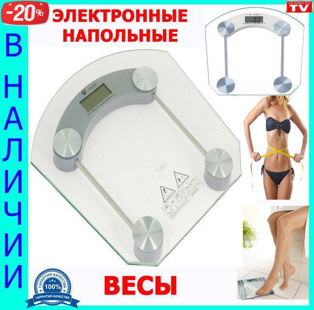 Весы бытовые напольные для взвешивания стекло квадрат  Personal Scale 2003В