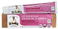 """Натуральная зубная паста """" Брусничная """" для укрепления эмалиРецепты бабушки Агафьи ,75мл."""