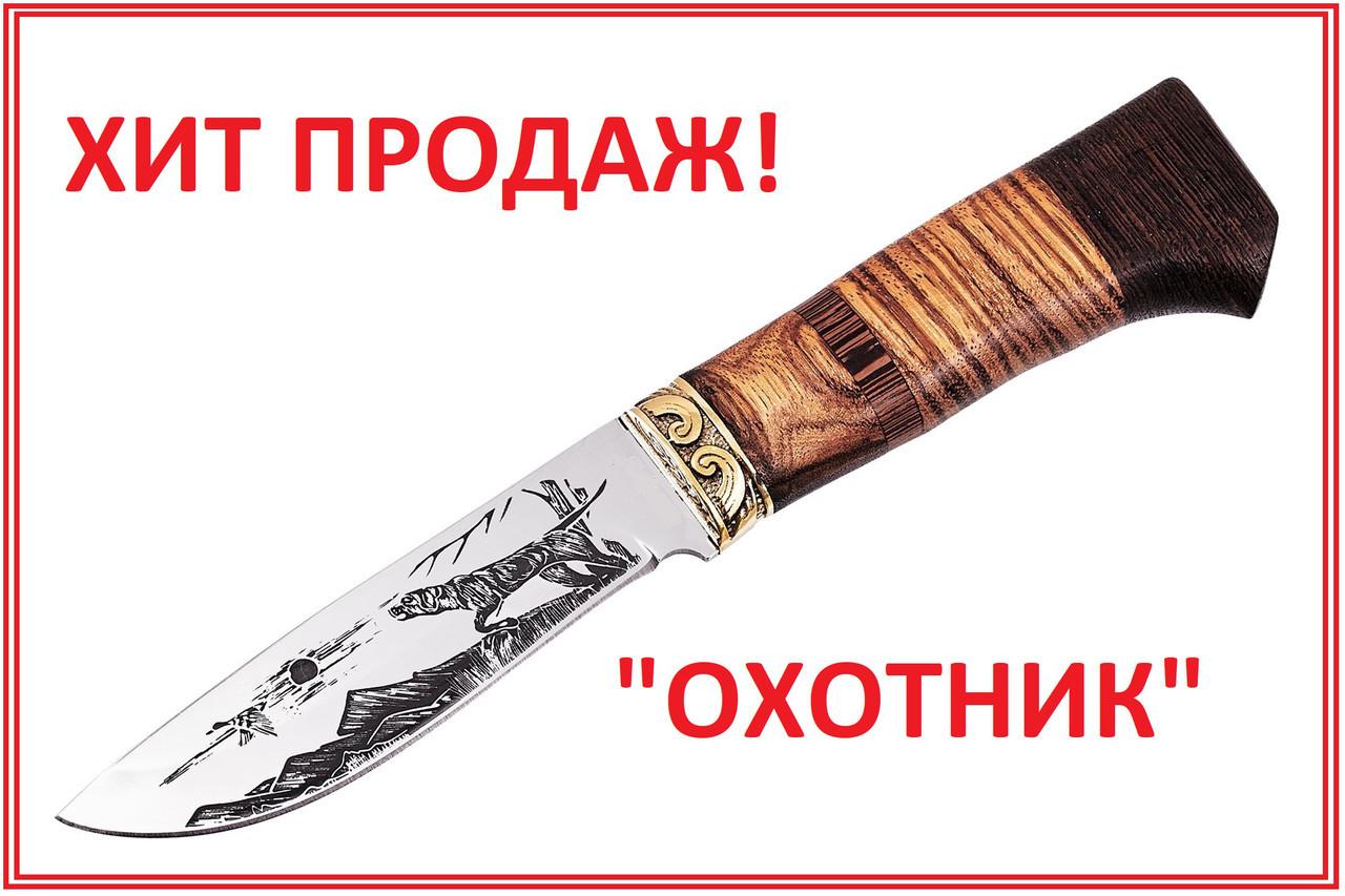 Нож охотничий рыбацкий