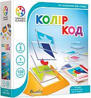 Колір код. Цветовой код. Smart Games. Развивающая настольная игра. Головоломка