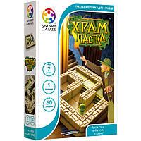 Лабиринт. Храм пастка. Smart games - Развивающая настольная игра Головоломка