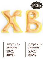 """Літери """"ХВ  золоті""""  колір Лимонний"""