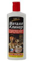 Метал Клинер 380 мл - средство для ЧИСТКИ изделий из Меди, Бронзы, Золота , НЕРЖАВЕЙКИ