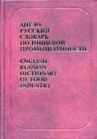 Англо — русский словарь по пищевой промышленности