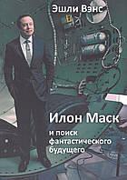 Вэнс Илон Маск и поиск фантастического будущего (мяг)