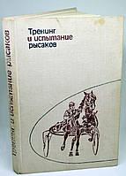 """Книга """"Тренинг и испытание рысаков"""""""