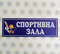 Табличка для спортзала
