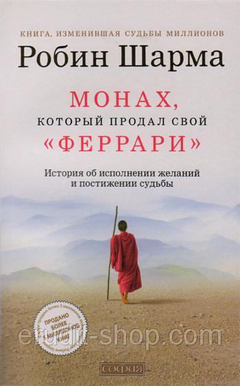 "Монах который продал свой ""Феррари""."