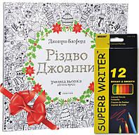 РаскраскаРиздво ДжоанниБасфордантистресс Подарочный набор с цветными карандашами