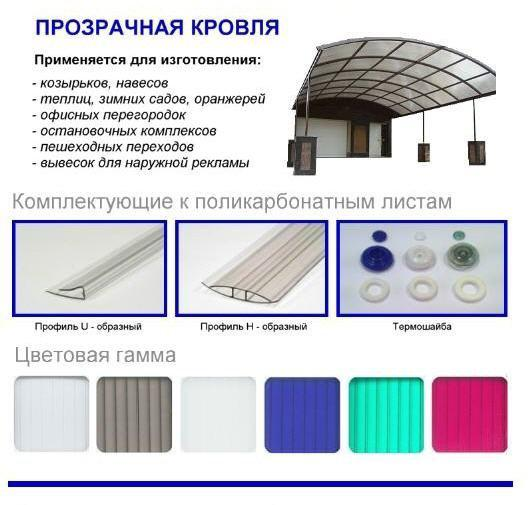 prozrahniy-policarbonat
