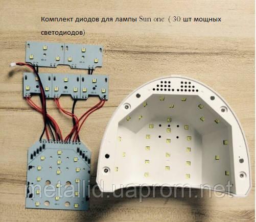 Комплект светодиодов, лампочек для лампы SunOne, sun