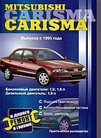 MITSUBISHI CARISMA  Модели с 1995 года  Ремонт в дороге  Ремонт в гараже