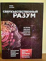 """Книга """"Сверхъестественный разум. Как обычные люди делают невозможное с помощью силы подсознания""""  Джо Диспенза"""