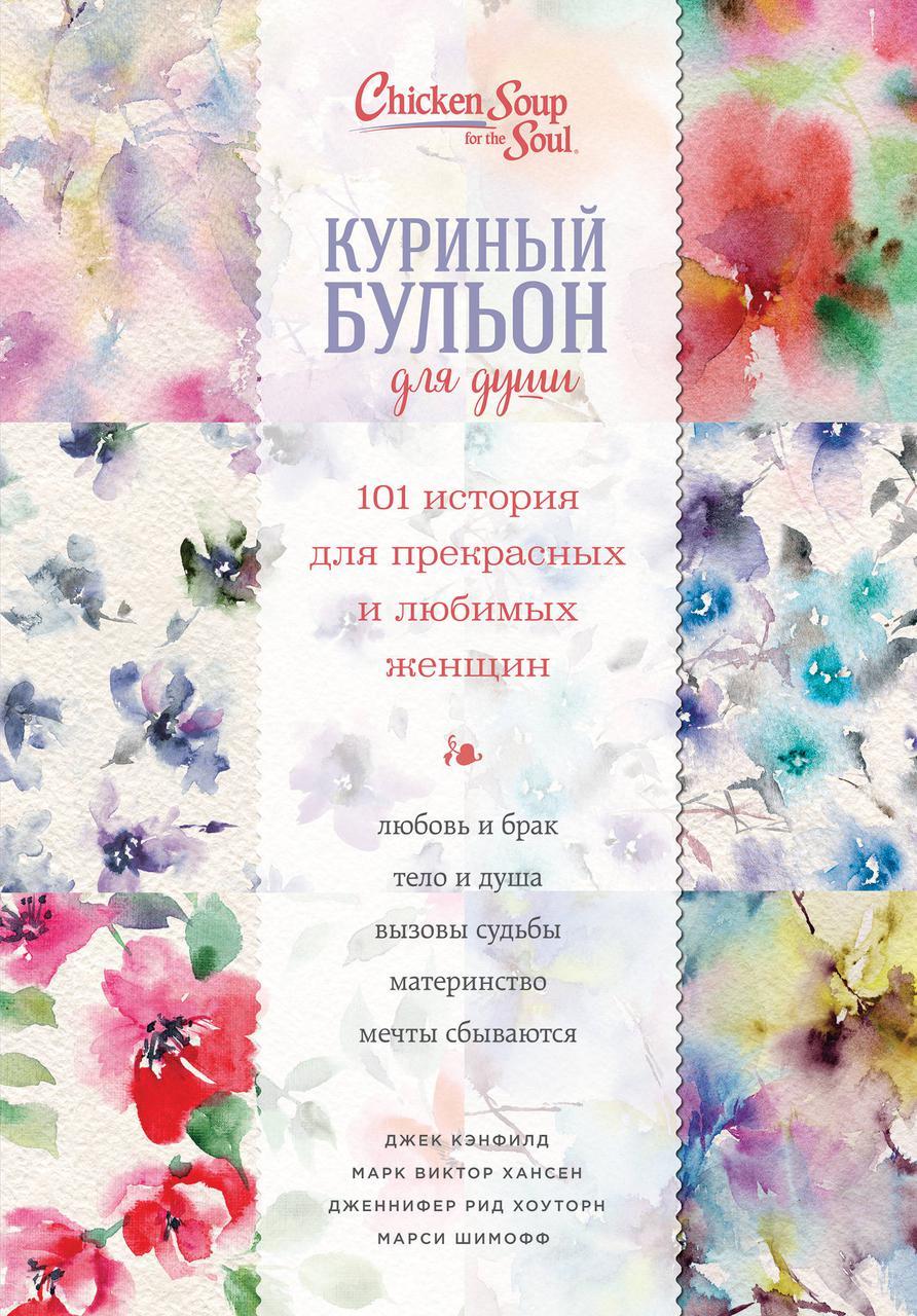 Куриный бульон для души: 101 история для прекрасных и любимых женщин