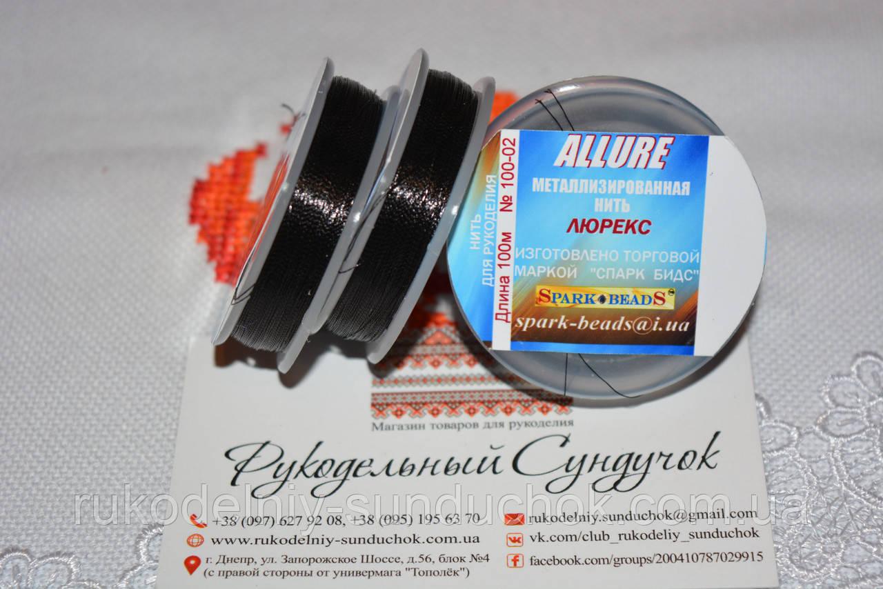 Люрекс Аллюр №02. Черный 100 м