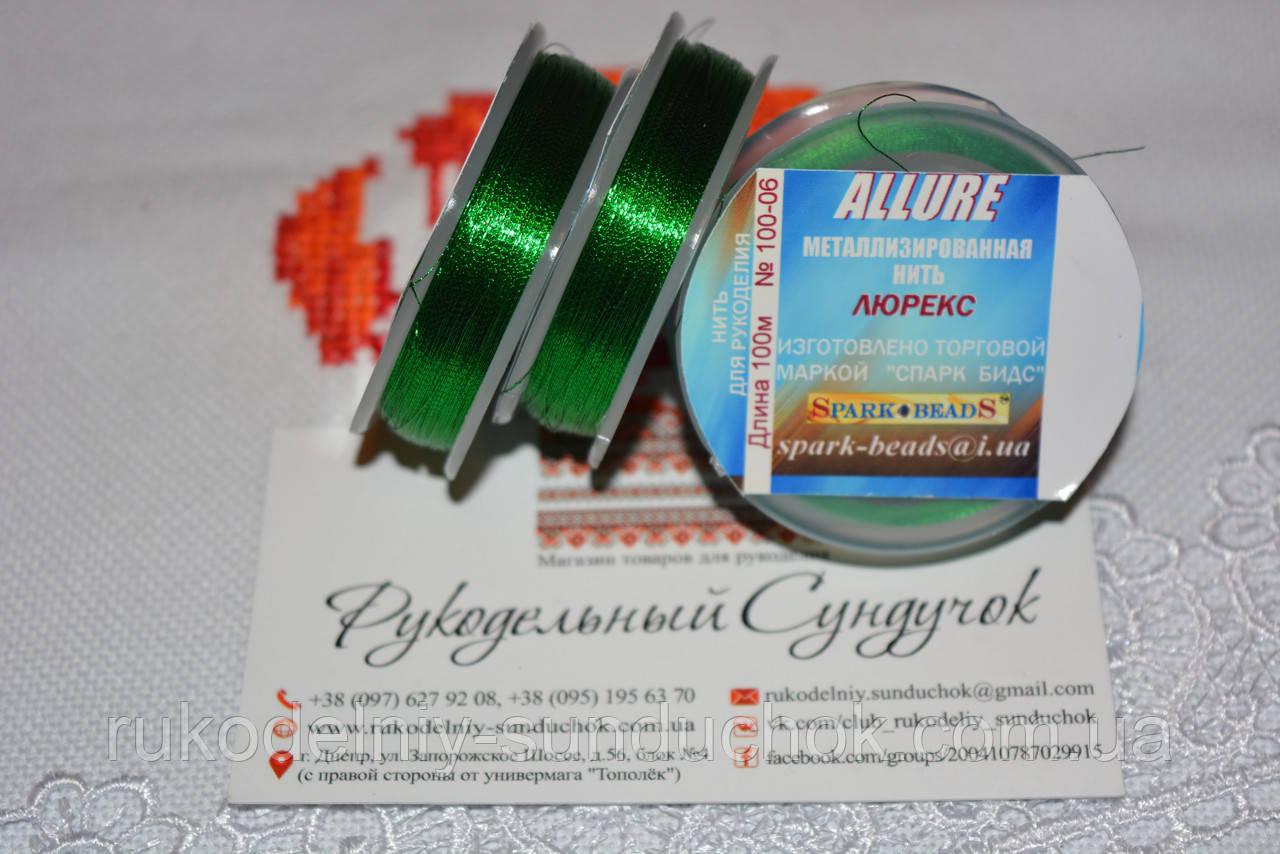 Люрекс Аллюр №06. Зелёный 100 м