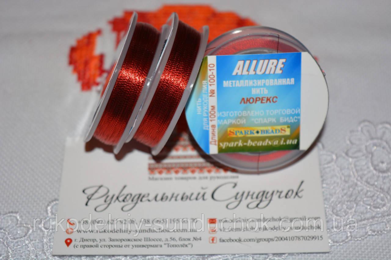 Люрекс Аллюр №10. Красный 100 м
