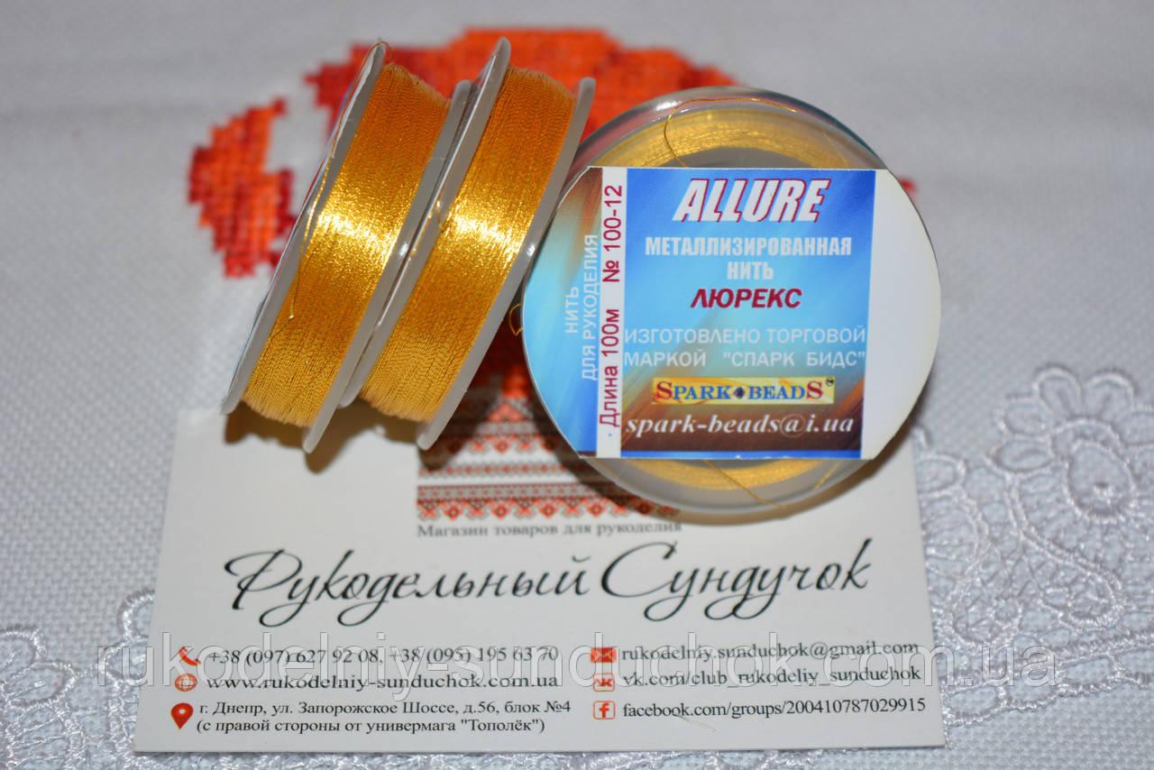 Люрекс Аллюр №12. Золото желтое 100 м